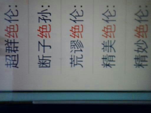 abac式的词语_顷刻间近义词5 带绝字5(成语) abac的成语5 学霸们帮帮忙_百度知道