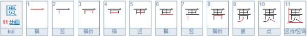 """【匱】金匮要略的""""匮""""究竟读什么音?"""