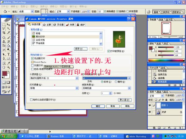 a4纸打印页边距设置_有什么办法可以让打印机印满整张A4纸(要打印图片,最好不要有 ...