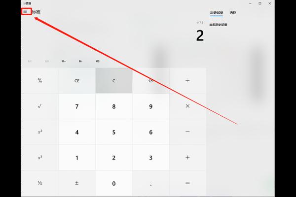 算术平方根计算器_计算器如何计算平方根_百度知道
