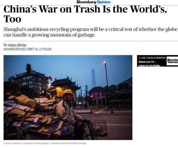 上海垃圾分类的一些问题插图(3)