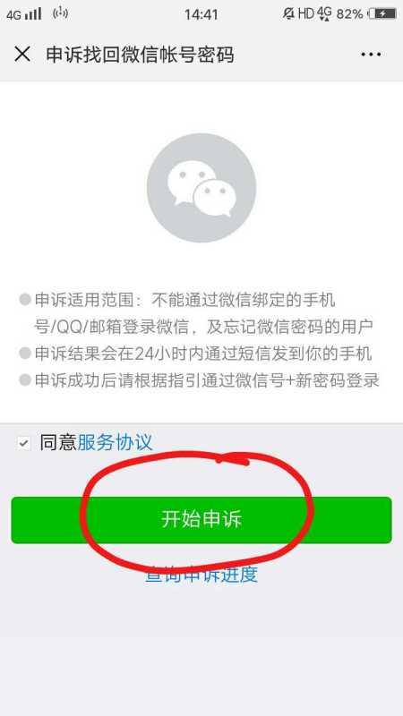 微信没有绑定手机号,密码忘记怎么办?