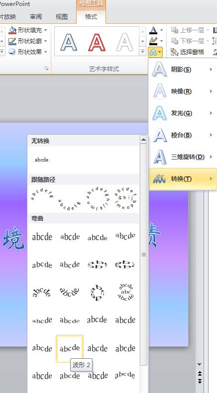 ps6艺术效果在哪_在Word2007或Word2010中,艺术字的文本效果在哪?如何将艺术字设置 ...