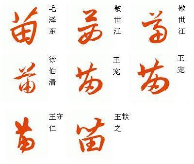 草书   苗字并没有繁体形式.   草书简介:   草书是汉字的一种字体,特