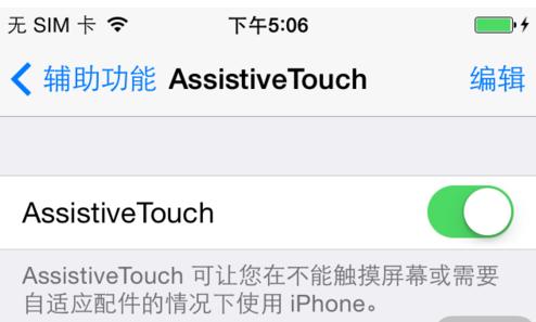苹果手机怎么录屏幕