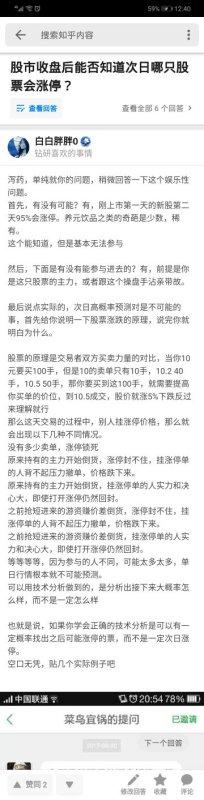 【600305股票】中华老字号相关的股票有哪些 中华老字号上市公司一览