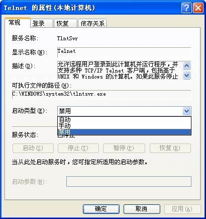 xp系统停止服务图片_xp操作系统如何开启telnet服务?_百度知道
