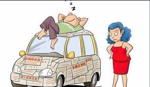 你想好新车买哪些保险了吗?