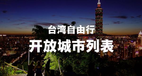 台湾自由行_台湾自由行开放自由行城市有哪些_百度知道