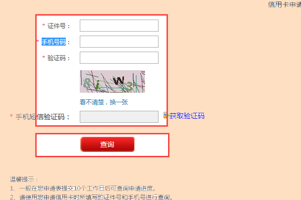 【广发银行信用卡申请进度查询】广发银行信用卡申请进度怎么查询