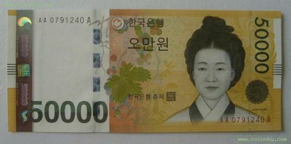 韩国纸币最大面值_韩元最大面值是多少_百度知道