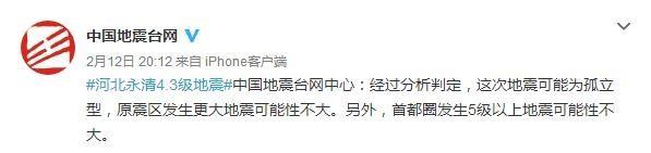 网友造谣称某地地震后有6.8级余震 已被拘留,这要拘多长时间,会判刑吗?