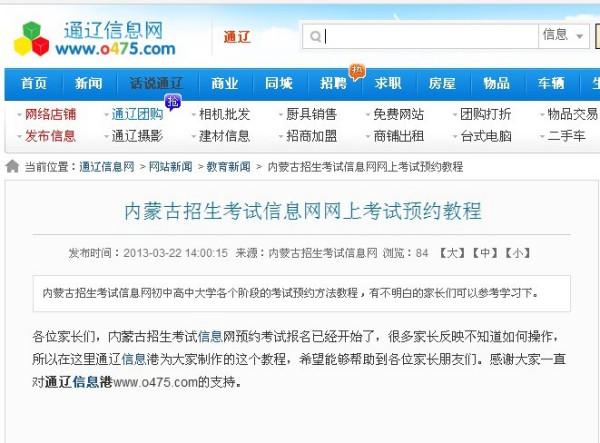 2012通辽市初中地理生物会考成绩查询网址是