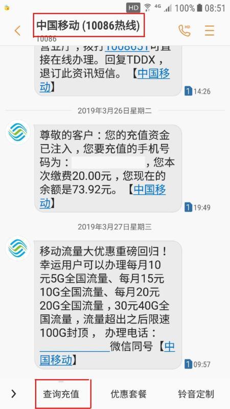 【手机余额查询】中国移动的用户如何查询手机余额?