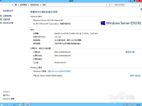 server 2012 破解