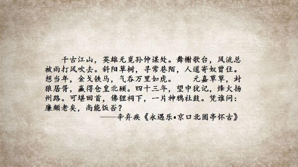 元嘉草草,封狼居胥,赢得仓皇北顾什么典故
