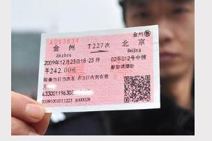 火车票网上改签早上几点开始?