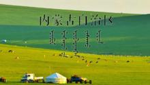 于城天氣預報三天_內蒙古現在的氣溫大概是多少度