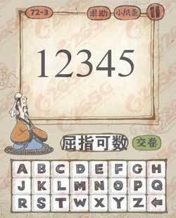 12345猜成语一个成语