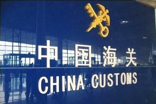 中国海关_中国海关标志是什么意思啊?_百度知道