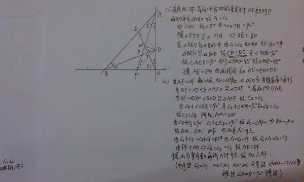 �y�e����ab�`e�/d���yab_4.如图,直线y=x+4与坐标轴交于A、B两点,BD平分∠ABO,交y轴于D,OE⊥BD