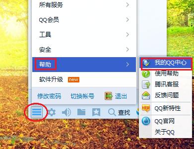 怎么修改qq辅助账号_怎么修改QQ的那个显示账号?_百度知道