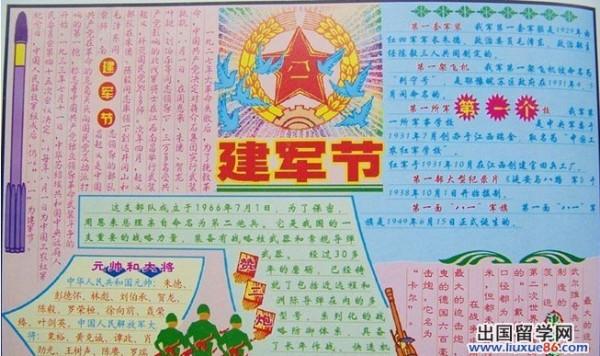 教师节手抄报4k纸_关于八一建军节的手抄报四年级,,4k的纸_百度知道