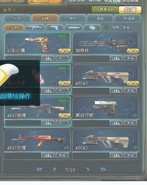 我要一个生死狙击的好号不求英雄只求4把以上的永久 ...