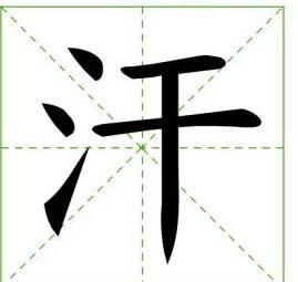 汉字偏旁笔画名称表