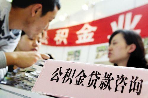 【深圳住房公积金贷款】深圳的住房公积金可以贷多少款?