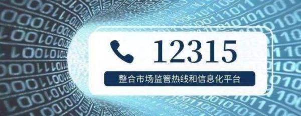 【12315】12315是什么电话号码
