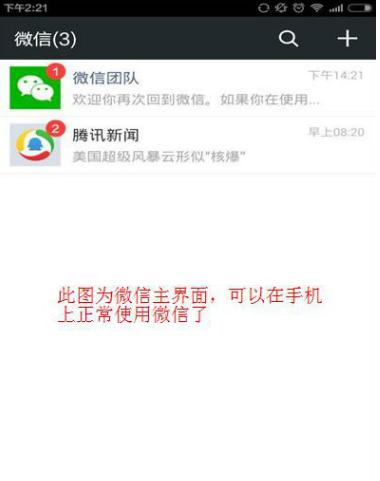 微信安卓版下载 微信最新手机版在哪里下载(6)