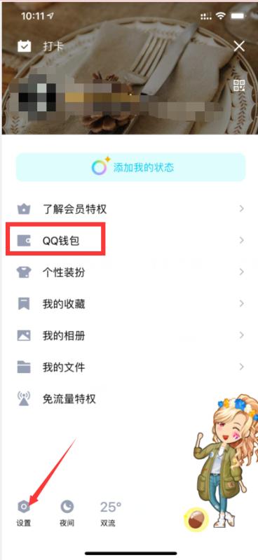 一个银行卡可以绑定几个qq号?