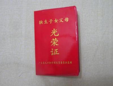 深圳独生子女证办理_上海怎样补办独生子女证_百度知道