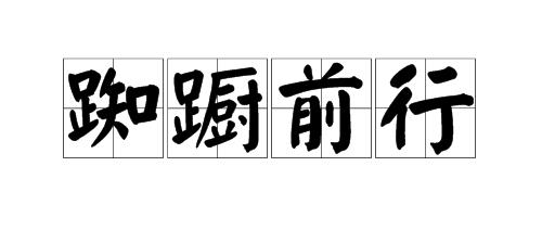 """山高水长的意思什么_""""踯躅前行""""、""""勿忘翩翩""""是什么意思?_百度知道"""