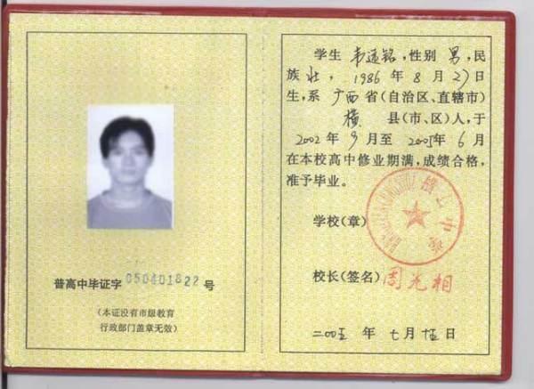 广东省高中毕业学号_05年高中毕业证书学号怎么填,最好是梅州大埔 高彼中学 的_百度知道