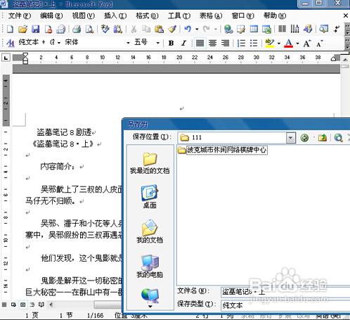 纯文本文件格式_怎样把DOC文件转换成TXT文件_百度知道