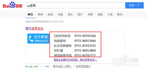 qq三国自助客服系统_QQ客服电话多少_百度知道
