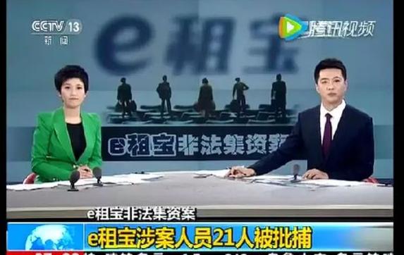 【e租宝案】广州e租宝案判决结果如何?