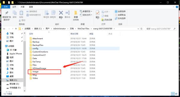 微信电脑客户端win7_电脑客户端的微信里图片保存在哪里,在哪个文件夹可以找到啊 ...