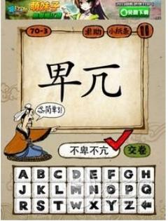 一个回字猜成语是什么成语_成语玩命猜一个回字猜成语 答案图解