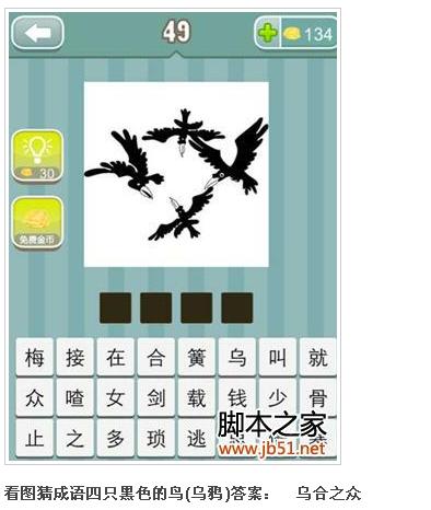 心乌鸦猜成语_带乌鸦的图片猜成语
