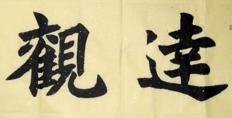 中国繁体字大全_中国的哪些省份用繁体字_百度知道