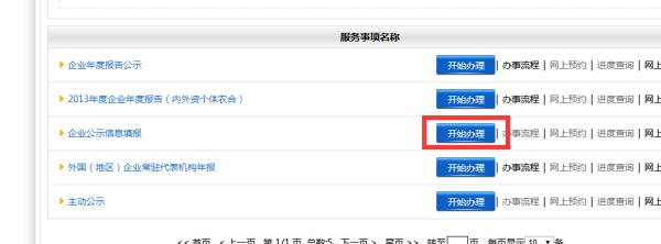 广东省工商局网站营业执照网上年检 财税学院 第4张