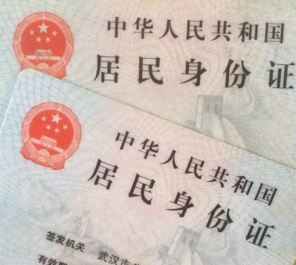 【身份证如何挂失】身份证怎么挂失