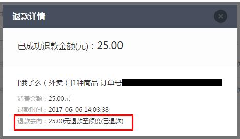 京东白条订单取消后,一般什么时候退款?