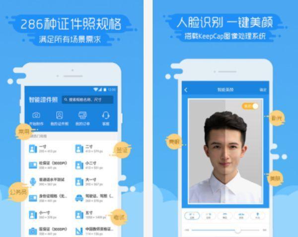 蓝底免冠照片是什么_用什么手机app可以把证件照的红底改成白底?那种8张一版的证件 ...