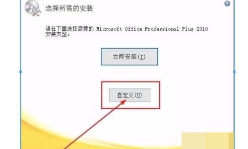 iso是什么意思_安装office2010时显示找不到安装源,请浏览确定有效的安装源是 ...