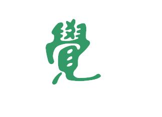 汉字 觉 的繁体是怎么笔画的