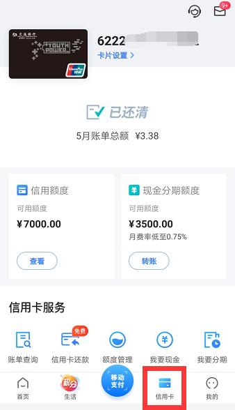 【交行信用卡账单查询】交通银行信用卡短信账单查询